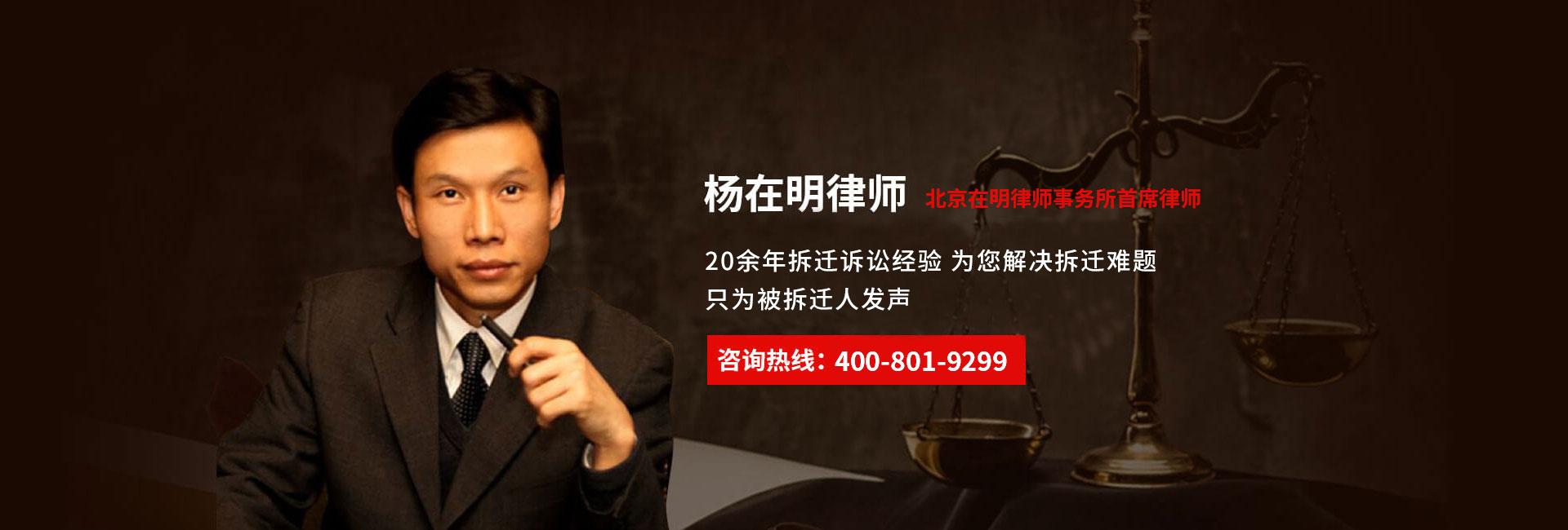 北京杨在明律师
