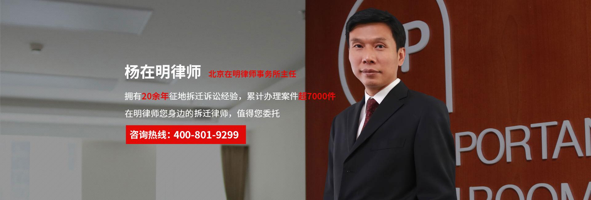 北京拆迁补偿律师