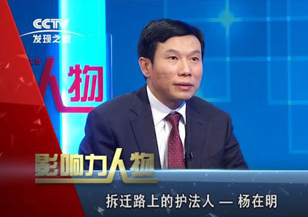 杨在明律师