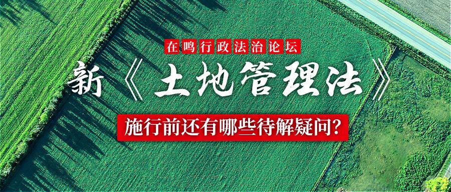 在鸣行政法治论坛:新《土地管理法》的几大待解疑问,值得期待!