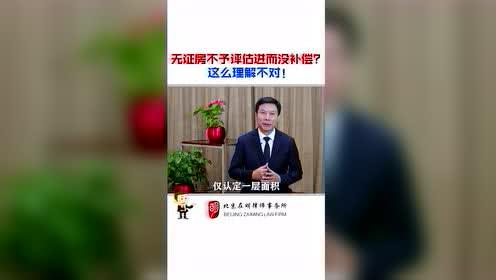 杨在明律师:无证房不予评估进而没补偿?这么理解不对!